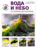 Сара Ходжет, Эбигейл Эдгар Вода и небо. От эскиза до картины 978-5-699-61474-5