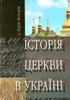 о. Юрій Федорів Історія церкви в Україні 978-966-561-245-2