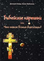 Байда Дмитрий, Любимова Елена Библейские картинки или Что такое «Божья благодать» 978-5-4264-0010-8
