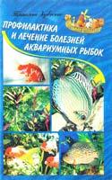 Сост. Т. Зубченко Профилактика и лечение болезней аквариумных рыбок 966-548-435-4