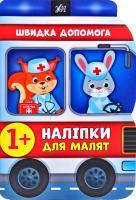 Смирнова К. В. Швидка допомога 978-966-284-811-3