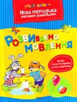 Земцова Ольга РОЗВИВАЄМО МОВЛЕННЯ 978-617-526-540-6
