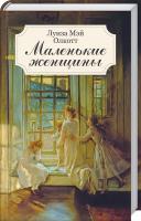 Олкотт Луиза Мэй Маленькие женщины 978-617-12-4763-5
