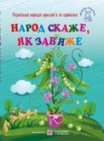 Вознюк Л. Народ скаже, як зав'яже. Українські народні прислів'я та приказки 978-966-07-3116-5