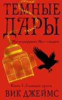 Джеймс Вик Темные Дары. Книга 3. Сияющие руины 978-5-389-12801-9