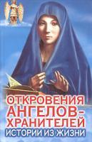 Ренат Гарифзянов, Любовь Панова Откровения Ангелов-Хранителей: Истории из жизни 5-17-026078-2