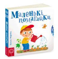 Федієнко Василь Маленькі помагайки 978-966-429-442-0