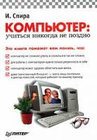 И. Спира Компьютер. Учиться никогда не поздно 5-91180-093-4