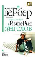 Бернард Вербер Империя ангелов 978-5-8189-0681-2