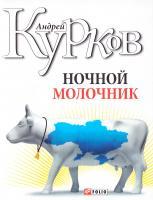 Курков Андрей Ночной молочник 978-966-03-4056-5