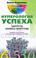 Елена Коровина Нумерология успеха. Запусти Колесо Фортуны 978-5-9524-4735-6