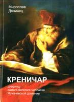 Дочинец Мирослав Креничар. Диариуш самого богатого человека Мукачевской доминии 978-966-8269-30-1