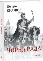Петро Кралюк Чорна рада 978-966-03-8330-2