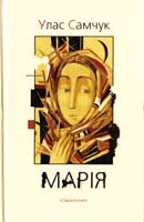 Самчук Улас Марія 978-617-7173-00-6