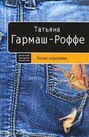 Татьяна Гармаш-Роффе Голая королева 978-5-699-20458-8