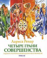 Лариса Ренар Четыре грани совершенства. Годовая программа возвращения женственности (+ CD-ROM) 978-5-9684-1393-2