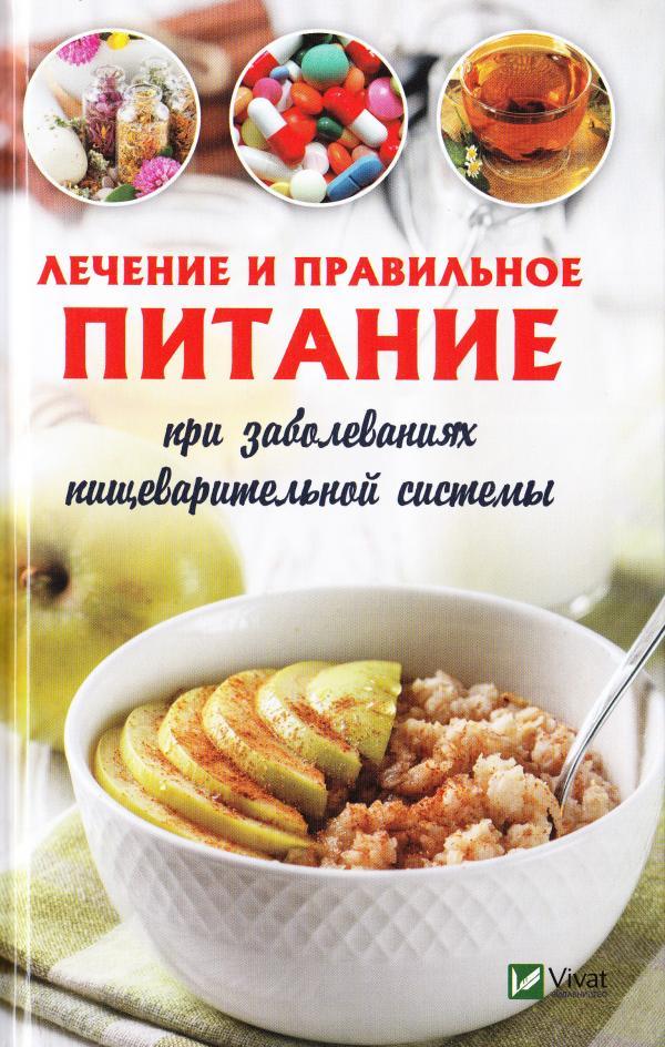 Диета при патологиях пищеварительной системы