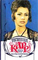 Карр Филиппа Сестры-соперницы 5-86459-180-7