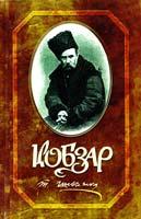 Шевченко Тарас Кобзар : [Вибрані поетичні твори] 966-608-458-9