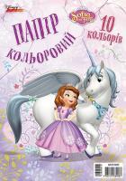 Папір кольоровий «Принцеса Софія» (10 кольорів) 4820175689987