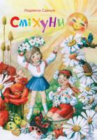 Савчук Людмила Павлівна Сміхуни 978-966-10-1720-6
