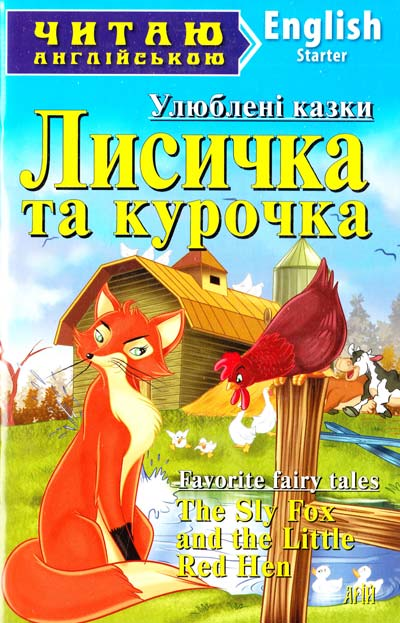 Лисичка та курочка = The Sly Fox and the Little Red Hen