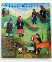 Палагнюк Антоніна Ганна Шабатура / Hanna Shabatura 966-7845-19-2