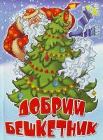 Солошенко Д., Дзюба П. Добрий бешкетник. 978-966-469-024-6