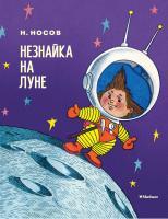 Носов Николай Незнайка на Луне 978-5-389-13988-6
