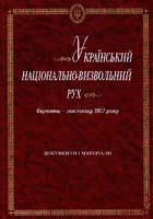 Упоряд.: В. Верстюк (керівник) та ін. Український національно-визвольний рух. Березень—листопад 1917 року: Документи і матеріали 966-7018-70-9
