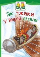 Прудник Світлана Володимирівна Як їжаки у вирій літали : казка 978-966-10-5030-2