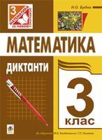 Будна Наталя Олександрівна Математика. Диктанти. 3 клас (до підр. Богдановича, Лишенка) 978-966-10-1873-9