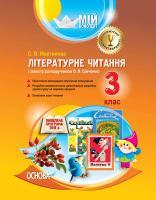 Мартинова С.В. Літературне читання. 3 клас. І семестр (за підручником О. Я. Савченко)
