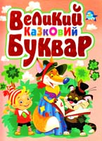 Автор-укладач О. В. Зав'язкін Великий казковий буквар 978-617-08-0012-1