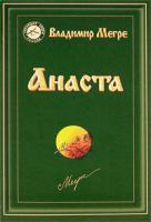 Владимир Мегре Анаста 978-5-88503-936-9