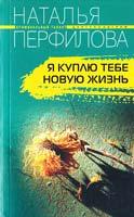 Перфилова Наталья Я куплю тебе новую жизнь 978-5-9524-3250-5