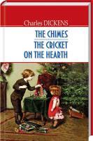 Діккенс Чарлз The Chimes. The Cricket on the Hearth 978-617-07-0464-1