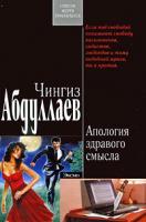 Чингиз Абдуллаев Апология здравого смысла 978-5-699-35920-2