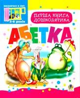 Упорядник Будна Т. Перша книга дошколярика. Абетка. 2-6 років 978-966-10-0401-5