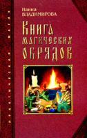 Наина Владимирова Книга магических обрядов 5-94832-058-8, 5-7905-2591-1