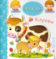 Бомон Емілія, Беліно Наталя Хто це? Корови  978-966-10-5141-5