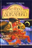 Гоголь Микола Вечори на хуторі біля Диканьки. Тарас Бульба. Вій 966-692-369-6