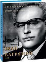 Шапошникова Олена Іван Багряний 978-966-03-8127-8
