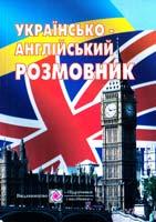 Упоряд.  Мальчевська Г. Українсько-англійський розмовни 978-966-07-2032-9