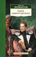 Лермонтов Михаил Герой нашего времени 978-5-389-08365-3