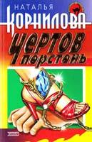 Корнилова Наталья Чертов перстень 5-04-005318-5