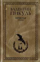 Пикуль Валентин Нечистая сила 978-5-9533-2128-0