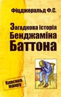 Фіцджеральд Френсіс Скотт Загадкова історія Бенджаміна Баттона 978-617-538-397-1