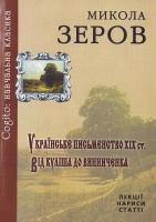 Микола Зеров Украінське письменство 978-966-538-186-0