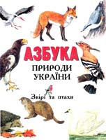 Азбука природи України. Звіри та птахи 966-7657-89-2